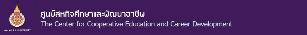 ศูนย์สหกิจศึกษาและพัฒนาอาชีพ มหาวิทยาลัยวลัยลักษณ์