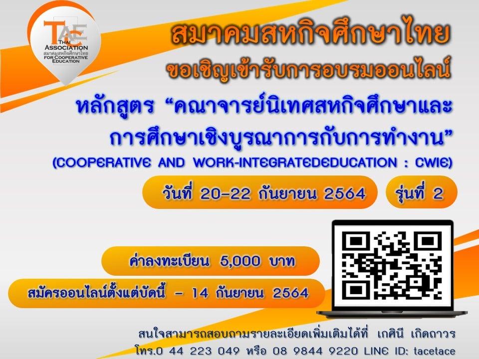อบรมอาจารย์นิเทศสมาคมสหกิจศึกษาไทย