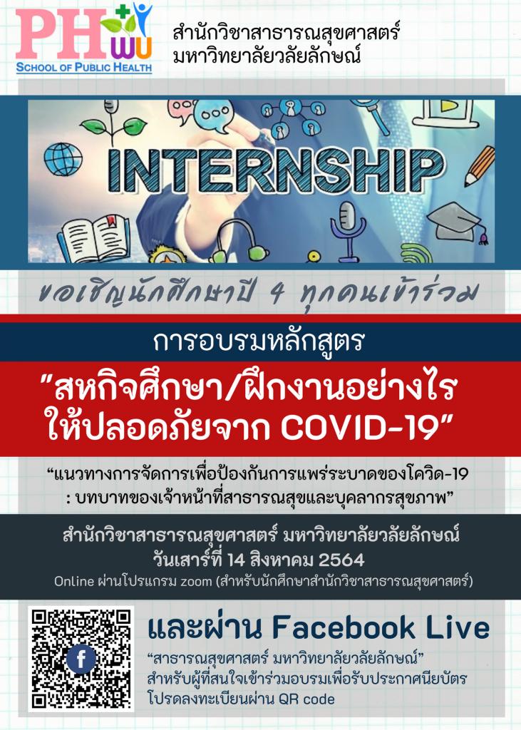 Internship สาธารณสุขศาสตร์